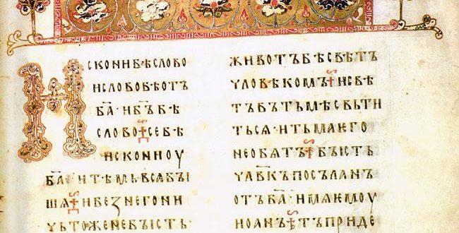 Первая страница Остромирова Евангелия