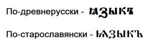 Написание слова язык