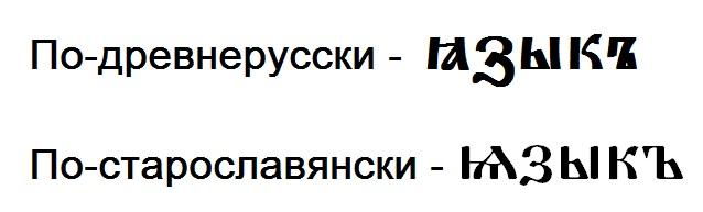 """Загадочное слово """"язык"""""""