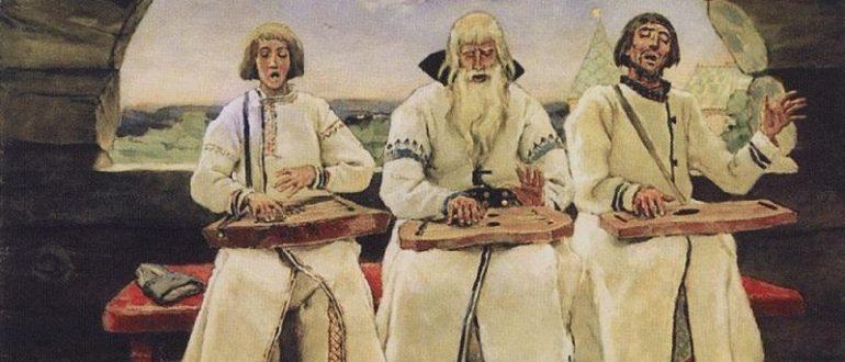 В. М. Васнецов «Гусляры» (1899)