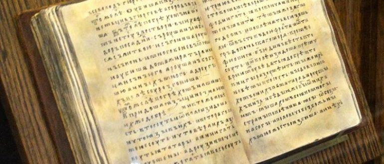 Новгородская первая летопись