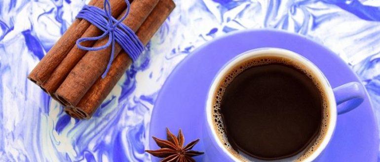 кофе с корицей и гвоздикой