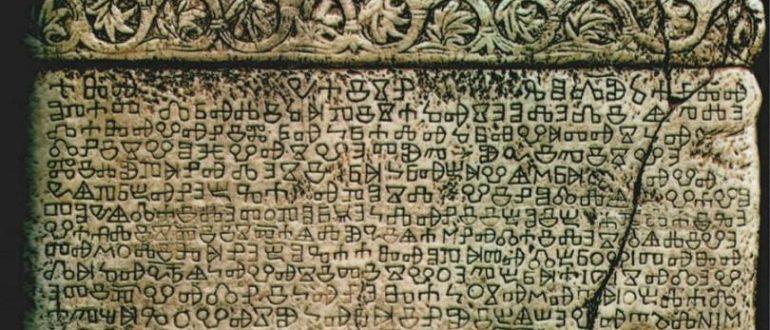 Башчанская плита, XI в., Хорватия