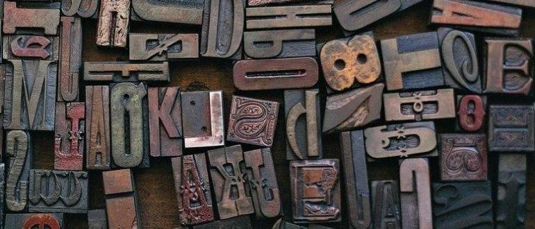 Буквы, литеры