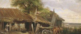 А. П. Попов «Деревенский двор» (1861)