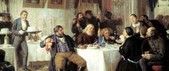 Журавлев Ф. С. Купеческие поминки (1876)