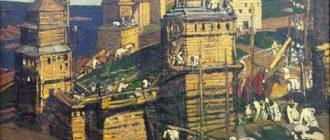 Рерих Н. К. Город строят (1902)
