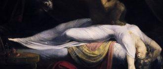 Фюссли Дж. Г. Ночной кошмар (1781)