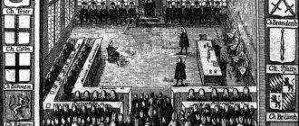 Заседание Имперского суда