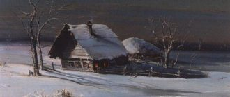 Саврасов А. К. Зимний пейзаж (1871)